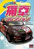 Kirari 痛車コレクション (アニメージュ文庫)