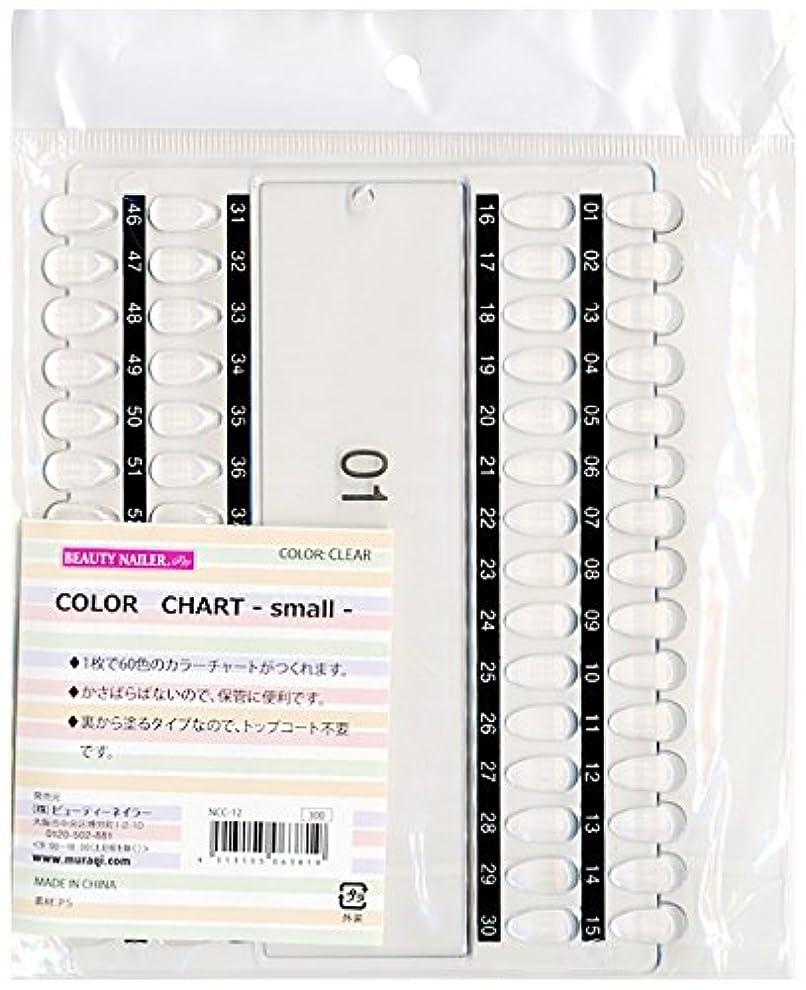 接触最大首カラーチャート スモール(NCC-12)