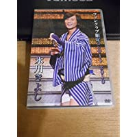 氷川きよし FC限定 DVD ファンクラブ限定 コンサート 2010