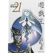 遊戯王 21 (集英社文庫―コミック版) (集英社文庫 た 67-21)