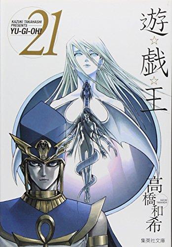 遊戯王 21 (集英社文庫―コミック版) (集英社文庫 た ...