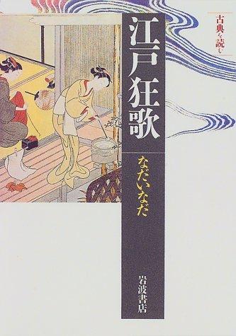 江戸狂歌 (同時代ライブラリー―古典を読む (299))の詳細を見る
