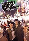 「俺旅。」~台湾~ 体験編 松田凌×畠山遼[DVD]