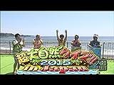 #216『超大自然クイズ2015!! in JAPAN 〜前半戦〜』