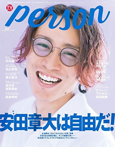 TVガイドPERSON VOL.86 (TOKYO NEWS MOOK 826号)