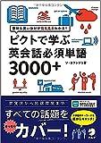 【音声DL付】ピクトで学ぶ英会話必須単語3000+