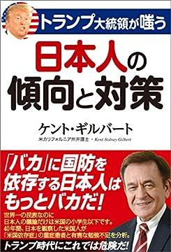 トランプ大統領が嗤う 日本人の傾向と対策の書影