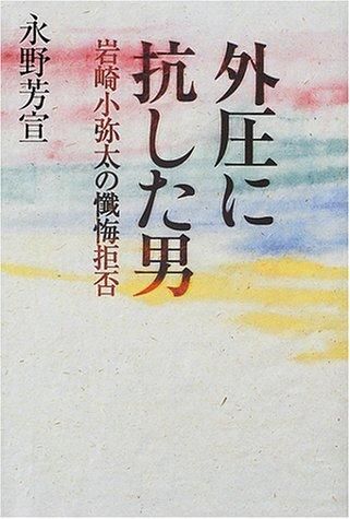 外圧に抗した男―岩崎小弥太の懺悔拒否