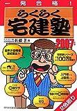 一発合格 らくらく宅建塾〈2007年版〉 (QP books)