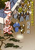 月下の蛇 無茶の勘兵衛日月録11 (二見時代小説文庫)
