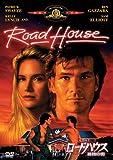 ロードハウス 孤独の街 [DVD]