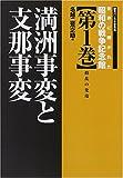 世界に開かれた昭和の戦争記念館〈第1巻〉満洲事変と支那事変 (歴史パノラマ写真館)