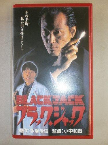 ブラック・ジャック [VHS] 隆大介 バンダイビジュアル