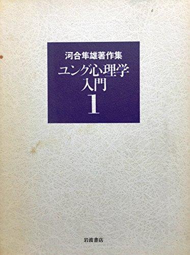 河合隼雄著作集〈1〉ユング心理学入門の詳細を見る
