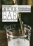 進化するBAR: by Drink Planet (柴田書店MOOK)