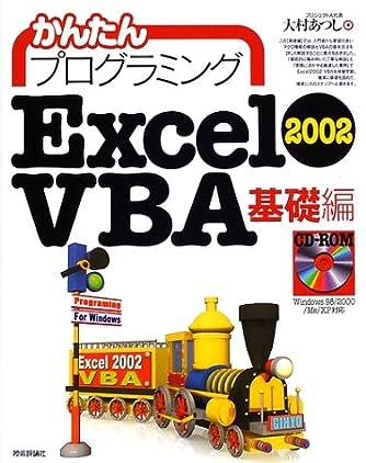 かんたんプログラミング Excel2002 VBA 基礎編