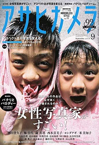 アサヒカメラ 2018年 09 月号 [雑誌]
