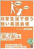 日常生活で使う短い英語表現 (CD BOOK)