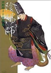 陰陽師 (3) (Jets comics)