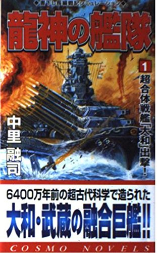 龍神の艦隊〈1〉超合体戦艦「大和」出撃! (コスモノベルス)