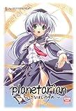 planetarian ちいさなほしのゆめ メモリアルエディション / KEY
