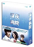 【Amazon.co.jp限定】 深夜病院 DVD-BOX