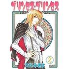 プリンセス・プリンセス (2) (ウィングス・コミックス)