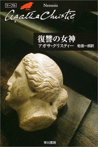 復讐の女神 (ハヤカワ文庫―クリスティー文庫)