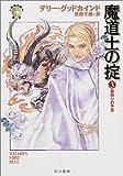 魔道士の掟〈3〉裏切りの予言―「真実の剣」シリーズ第1部 (ハヤカワ文庫FT)