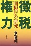 「徴税権力―国税庁の研究」落合 博実