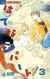 はてなデパート【マイクロ】(3) (フラワーコミックスα)