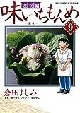 味いちもんめ 独立編(9) (ビッグコミックス)
