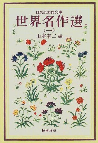 世界名作選〈1〉 (日本少国民文庫)