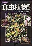 カラー版 食虫植物図鑑 画像
