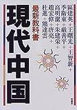 最新教科書 現代中国