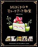 Mikikoのチョークアート教室