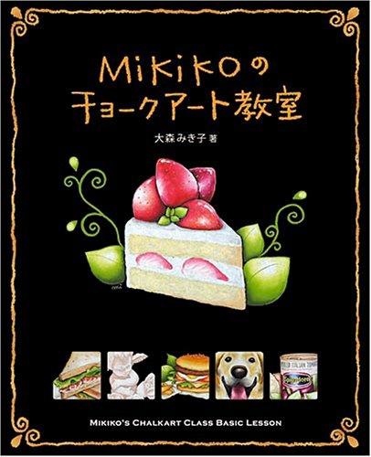 Mikikoのチョークアート教室の詳細を見る