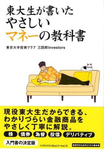 東大生が書いたやさしいマネーの教科書