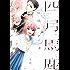 四月馬鹿 (アクションコミックス)