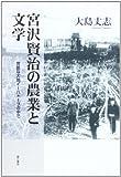 宮沢賢治の農業と文学—苛酷な大地イーハトーブの中で -