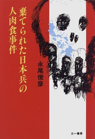 棄てられた日本兵の人肉食事件の詳細を見る