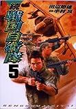 続 戦国自衛隊 5 (ROMAN COMICS) (SEBUNコミックス)