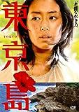 東京島[DVD]