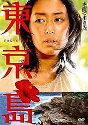 【動画】東京島