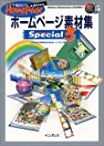 ホームページ素材集Special (3) (デジタル素材ライブラリ)