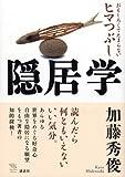 隠居学 (The New Fifties)