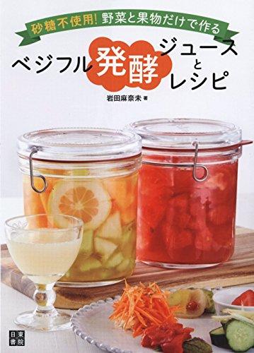 ベジフル発酵ジュースとレシピ