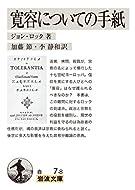 ジョン・ロック (著), 加藤 節 (翻訳), 李静和 (翻訳)(1)新品: ¥ 713ポイント:23pt (3%)2点の新品/中古品を見る:¥ 713より