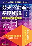 競売不動産の基礎知識 3訂版 (競売不動産取扱主任者試験の公式テキスト)