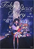 Tokyo Space Diary 画像